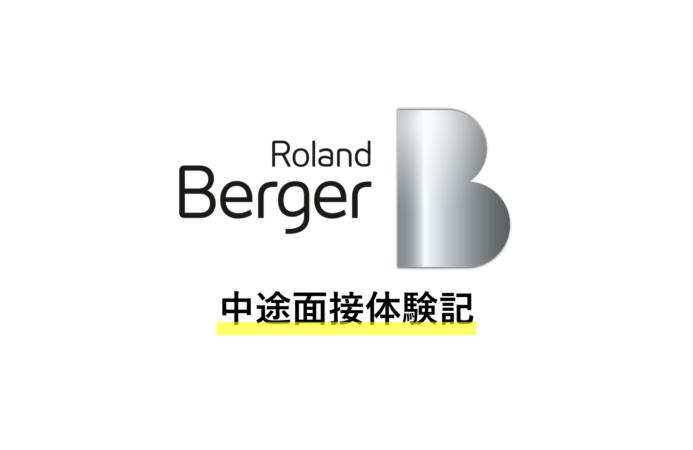ローランドベルガー中途面接体験談 | 一次・二次・最終まで公開