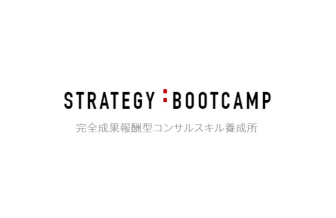 STRATEGY:BOOTCAMPの評判は?内定率75%の戦略コンサル転職支援サービス