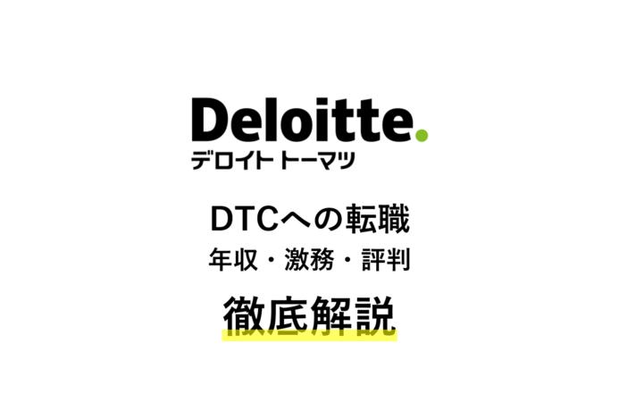 デロイトトーマツコンサルティング(DTC)へ転職!年収・激務・評判
