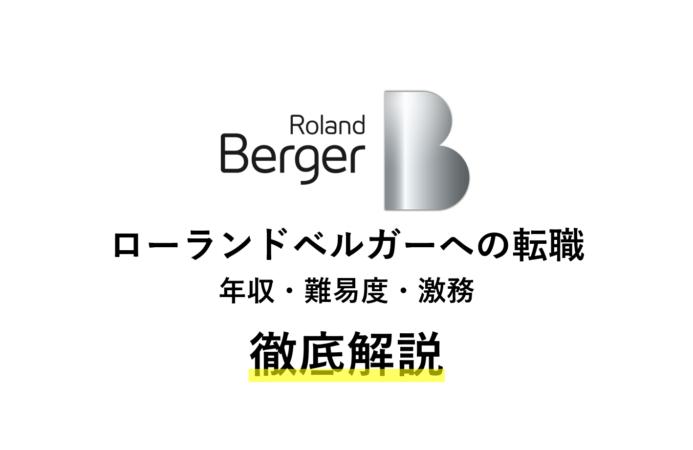 ローランドベルガーへ転職!年収・難易度・激務・評判