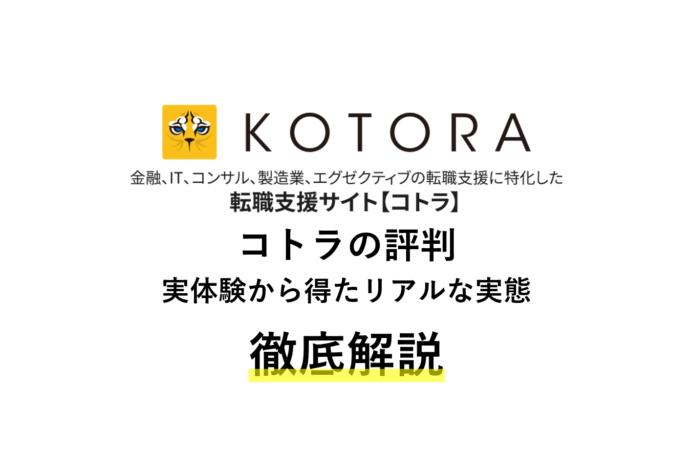 コトラ(KOTORA)のリアルな評判は?実体験から徹底解説