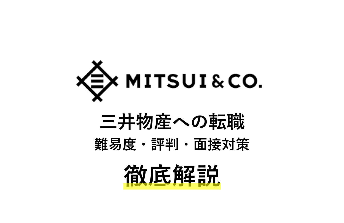 三井物産への転職!年収・評判・中途難易度などを徹底解説