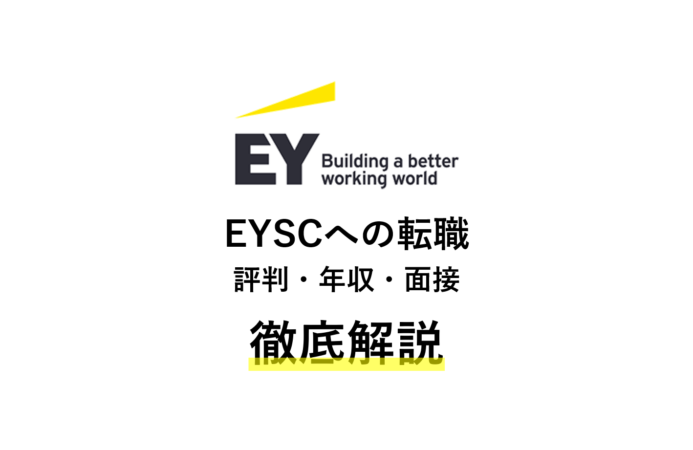 EYストラテジー・アンド・コンサルティングへ転職!年収・評判・難易度