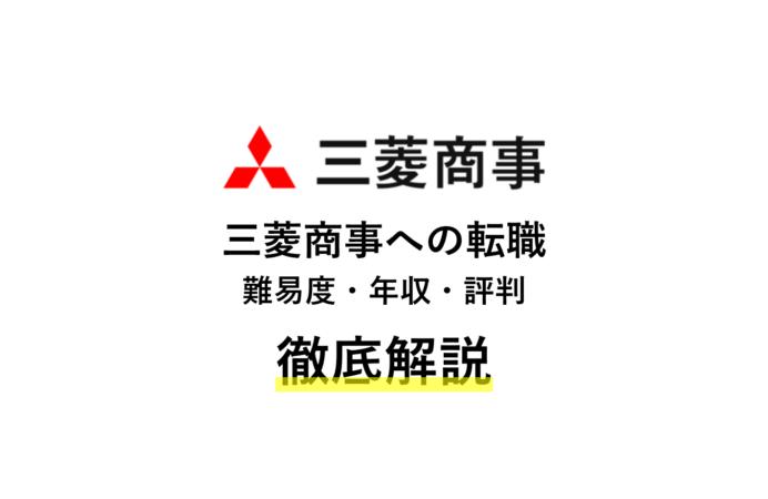 三菱商事へ転職!難易度・年収・評判を徹底仮説