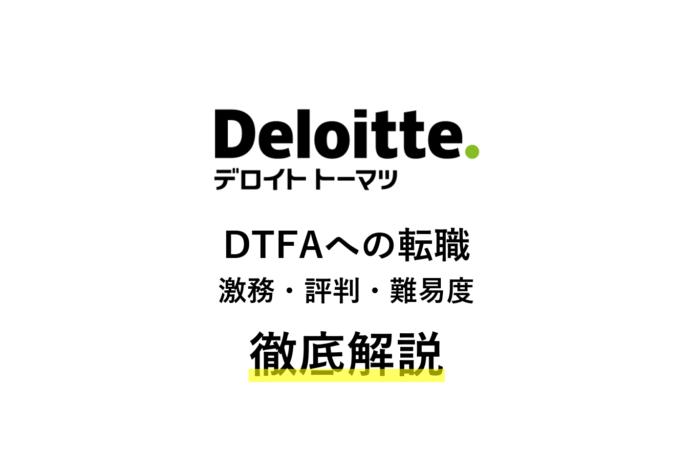 DTFAへの転職を徹底解説 | 年収・評判・難易度