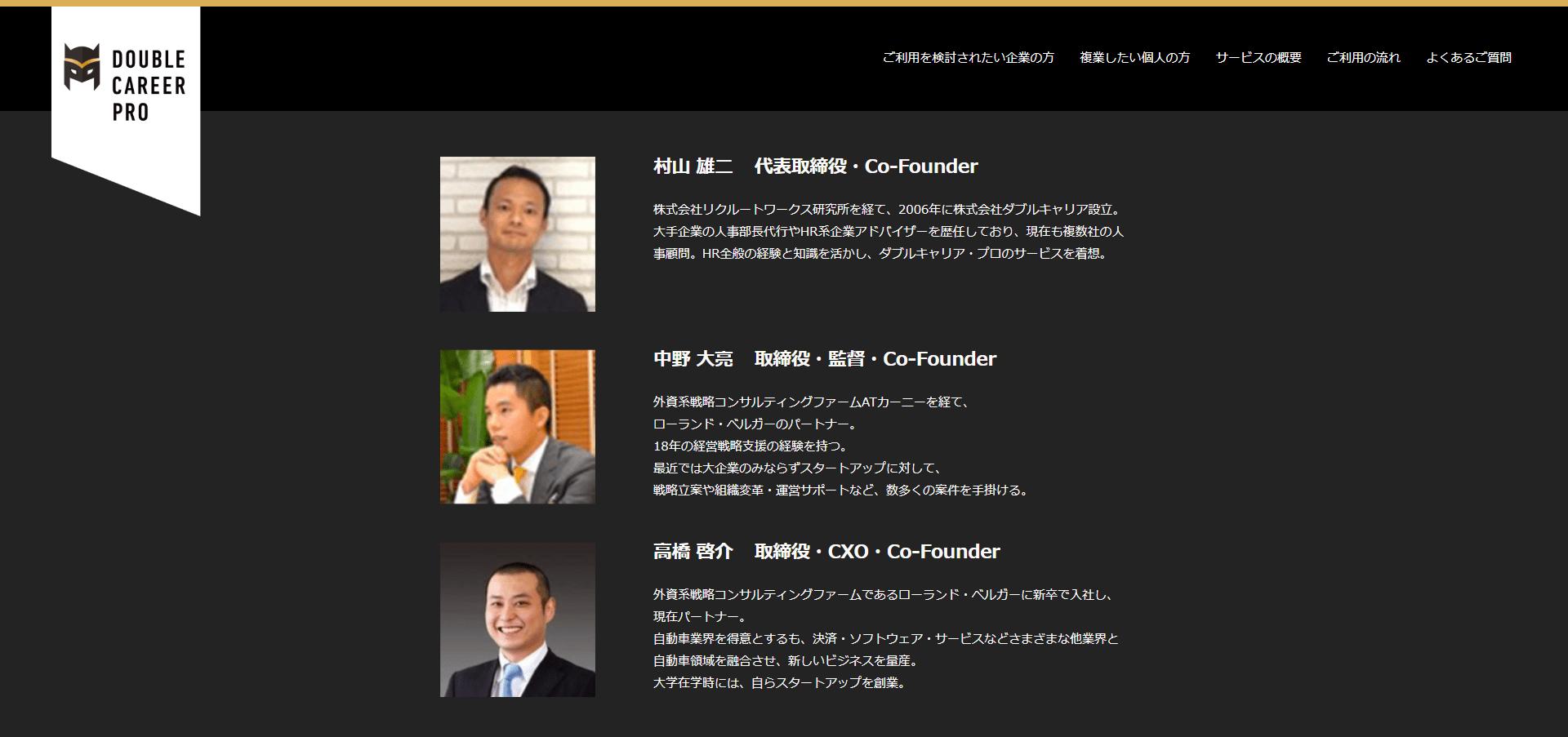 ダブルキャリア・プロ_ローランドベルガー副業