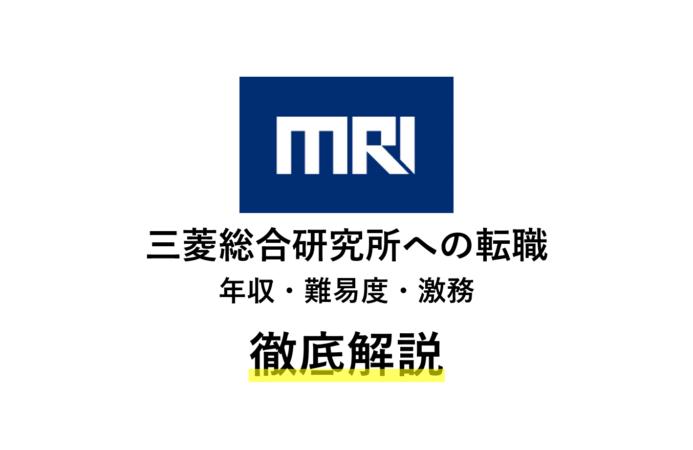 三菱総合研究所(MRI)への転職徹底解説 | 年収・難易度・激務