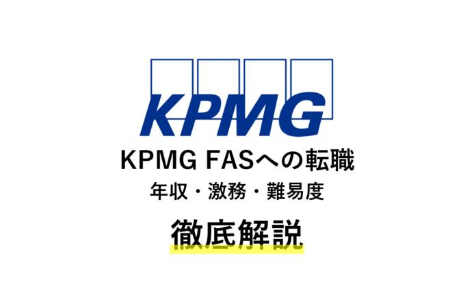 KPMG FASへの転職徹底解説 | 年収・激務・難易度