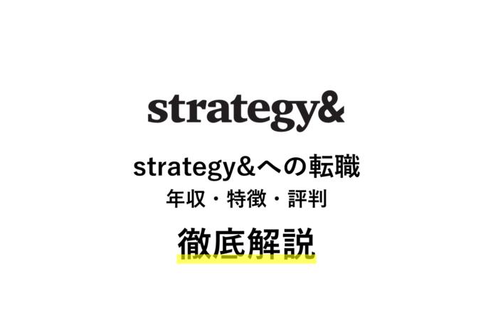 strategy&の年収・評判・特徴などの転職情報をインタビューを基に解説