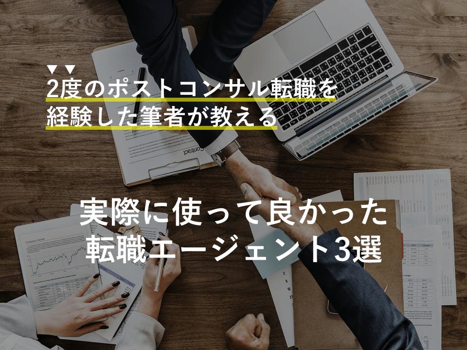 ポストコンサル転職エージェント3選【経験者が本気でおすすめ】