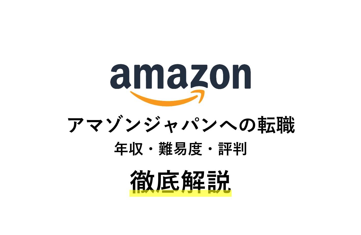 アマゾンジャパンのリアルな評判・年収・転職難易度を徹底解説!