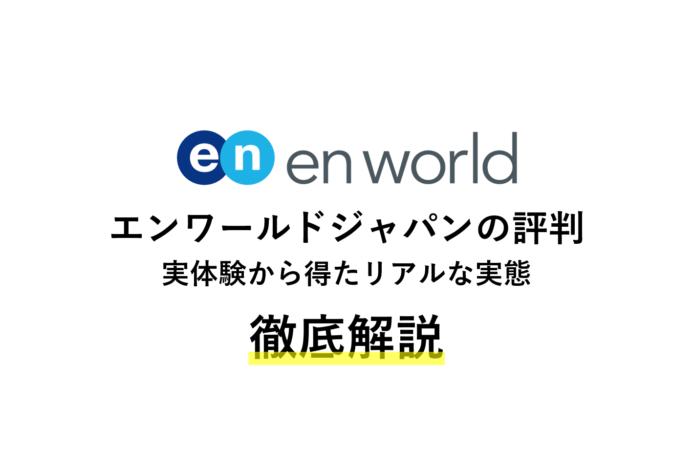 エンワールド・ジャパンはしつこい?悪い評判は?外資転職エージェントを徹底解説