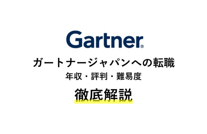 ガートナージャパンへ転職!年収・評判・難易度を徹底解説