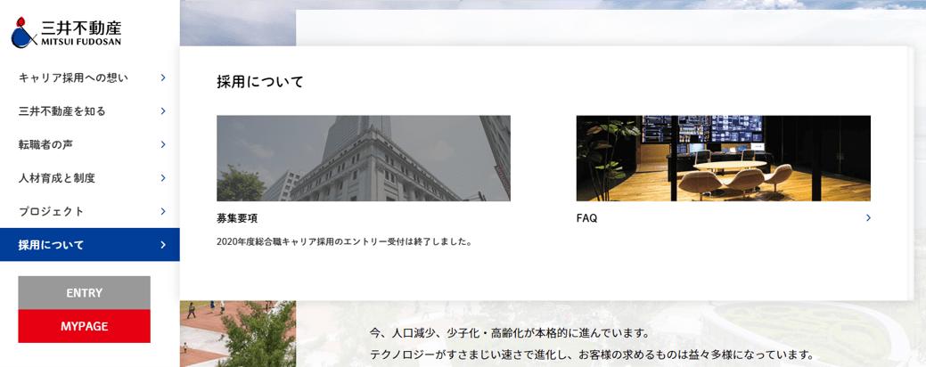 三井不動産_中途求人