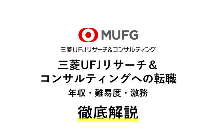 三菱UFJリサーチ&コンサルティングへ転職!年収・難易度・評判