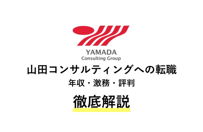 山田コンサルティングの年収は?激務?評判など転職情報を解説!