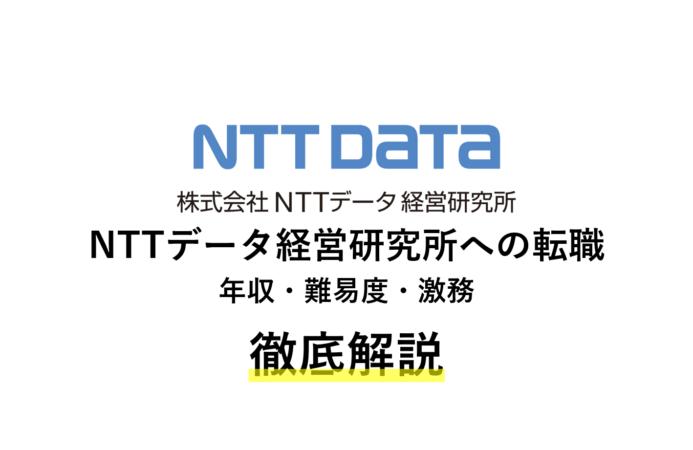 NTTデータ経営研究所は激務?年収・評判・転職難易度も徹底解説