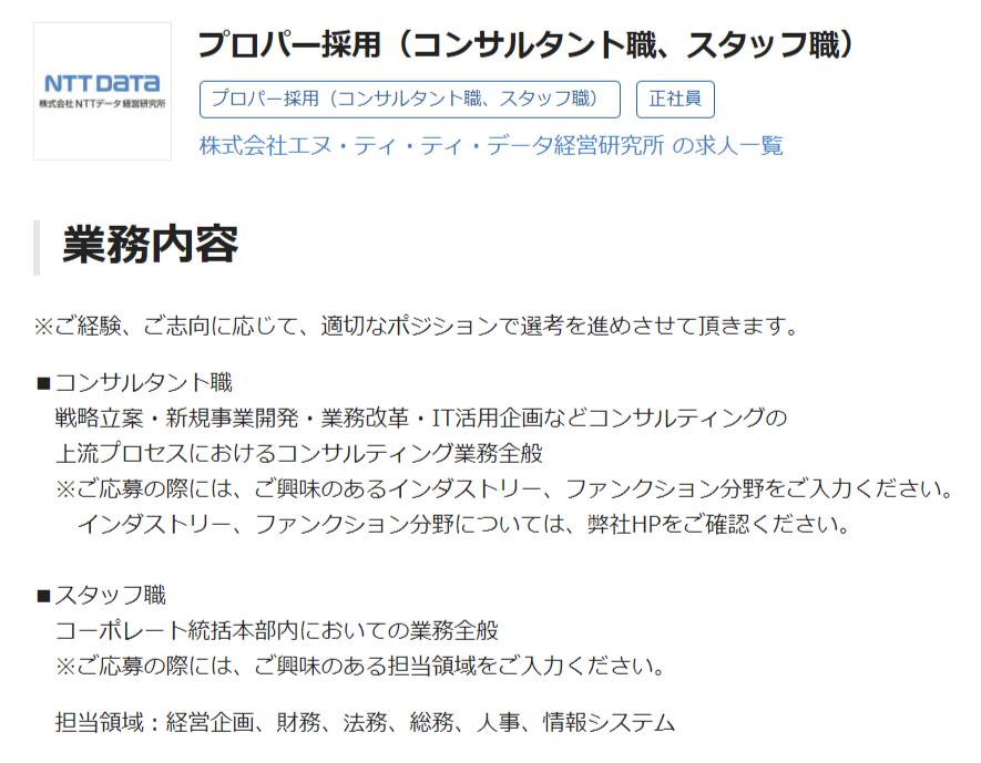 NTTデータ経営研究所_中途採用情報