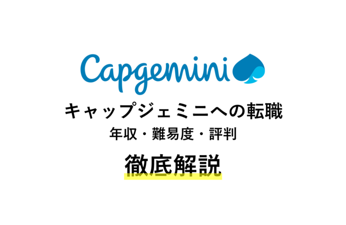 キャップジェミニの年収・難易度・評判・激務の実態!転職情報を解説