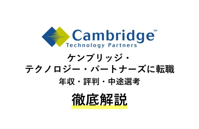 ケンブリッジ・テクノロジー・パートナーズに転職!年収・評判・選考を解説