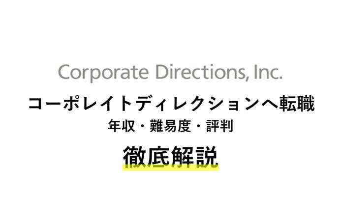 コーポレイトディレクション(CDI)に転職!年収・難易度・評判を解説
