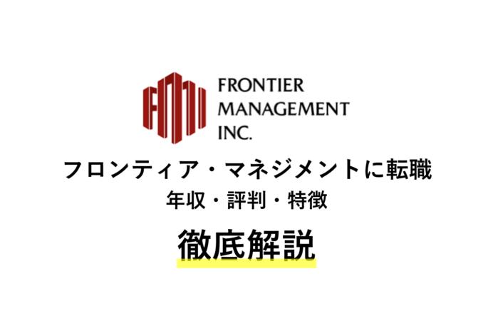 フロンティア・マネジメントに転職!年収・評判・特徴を解説