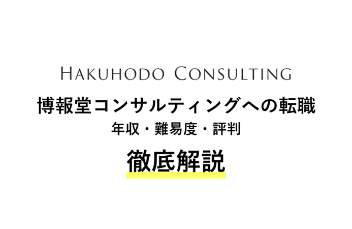 博報堂コンサルティングに転職!年収・難易度・評判を解説