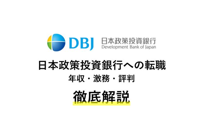 日本政策投資銀行(DBJ)の年収は?激務?評判など転職情報を解説!