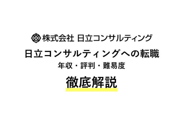 日立コンサルティングに転職!年収・評判・難易度を解説