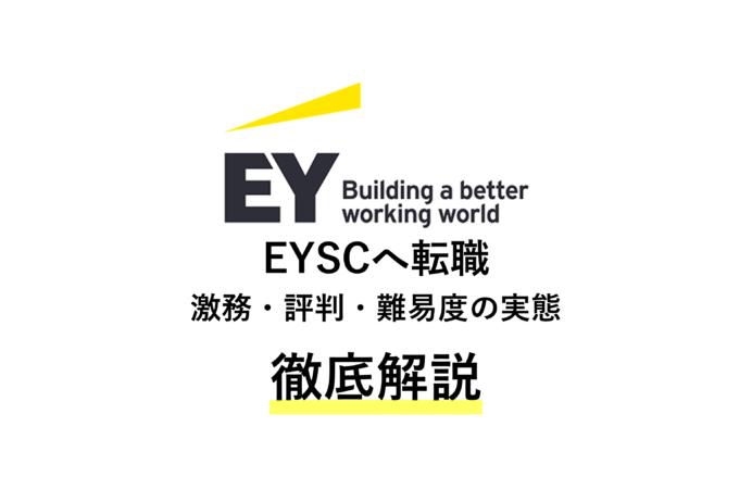 EYストラテジー・アンド・コンサルティングへ転職!激務・評判・難易度