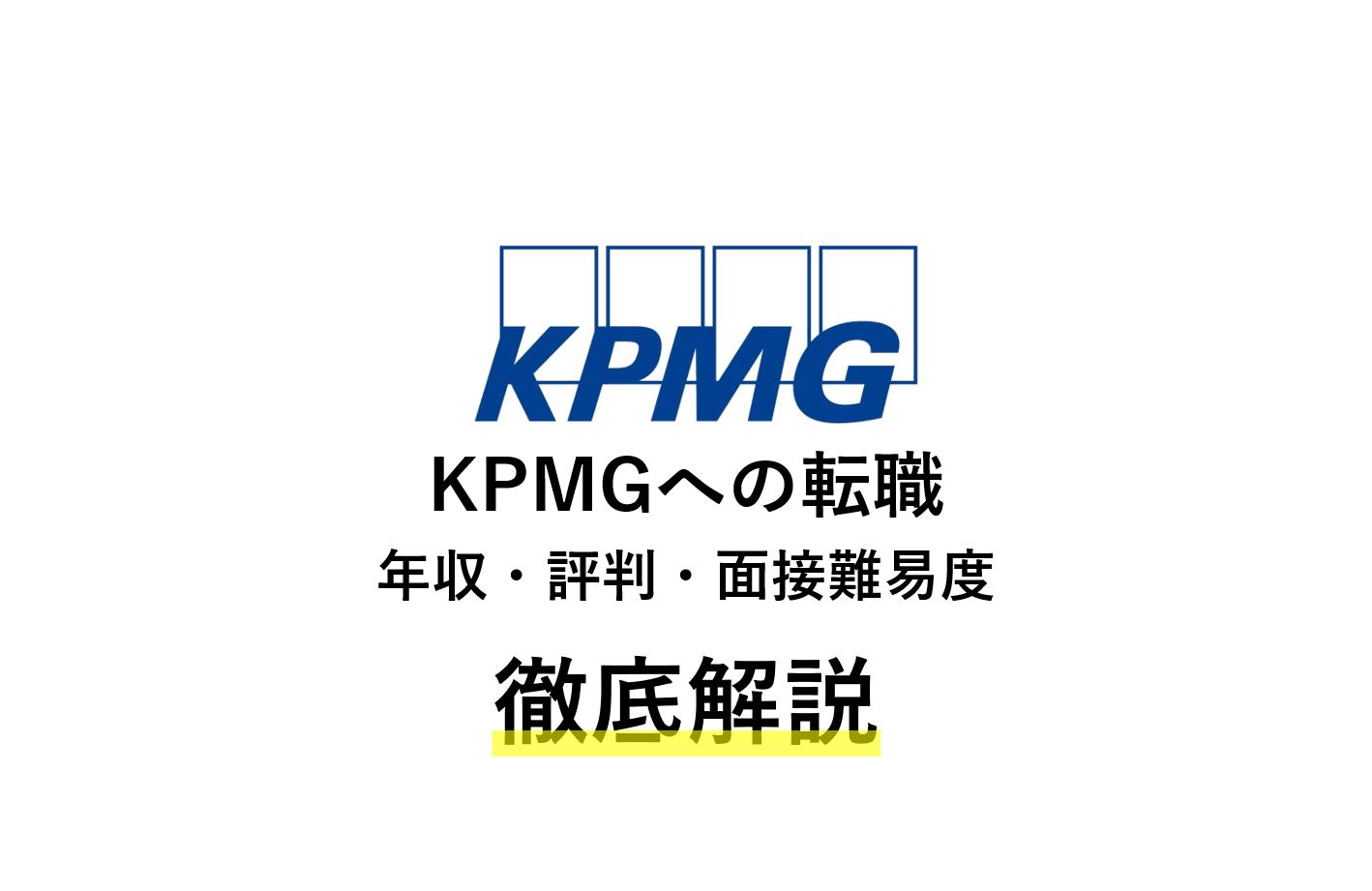 KPMGコンサルティングへ転職!年収・評判・中途面接難易度を解説