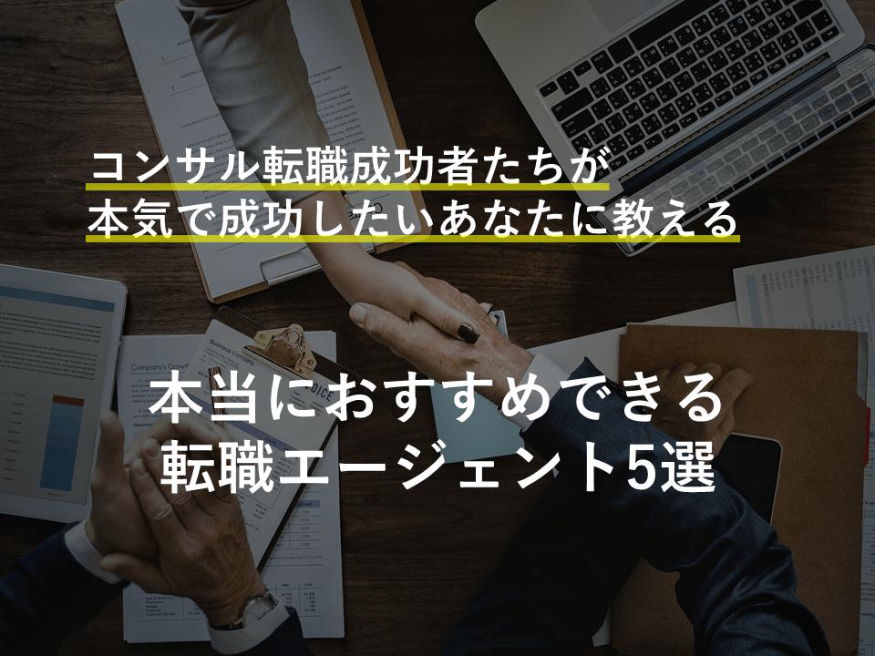 現役コンサルが教えるコンサル転職に強いエージェント5選【おすすめ】