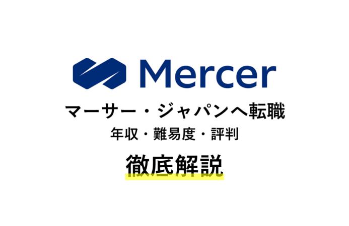 マーサー・ジャパンに転職!年収・難易度・評判を解説