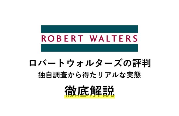 ロバートウォルターズはひどい?評判・口コミを徹底解説