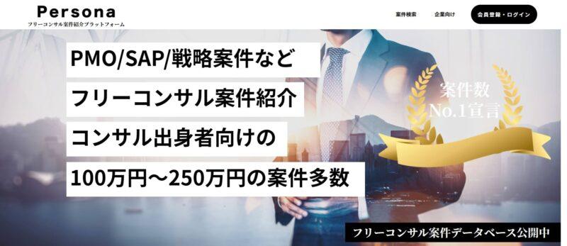 Persona_フリーコンサルマッチングエージェント