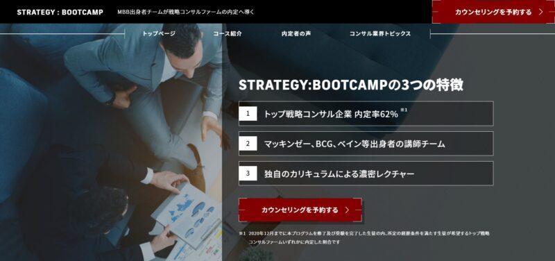 STRATEGY:BOOTCAMPの評判は?内定率62%の戦略コンサル転職支援サービス