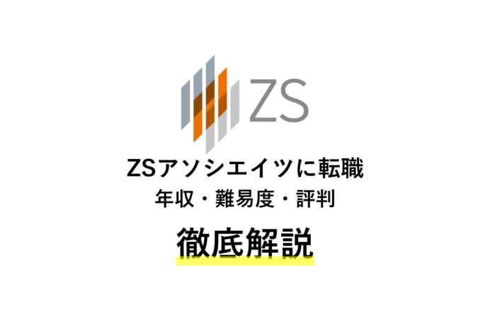 ZSアソシエイツに転職!年収・難易度・評判を解説