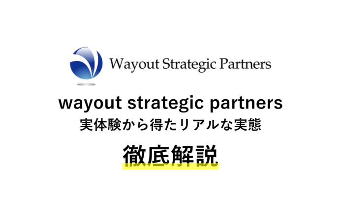 wayout strategic partnersのリアルな評判は?実体験から解説