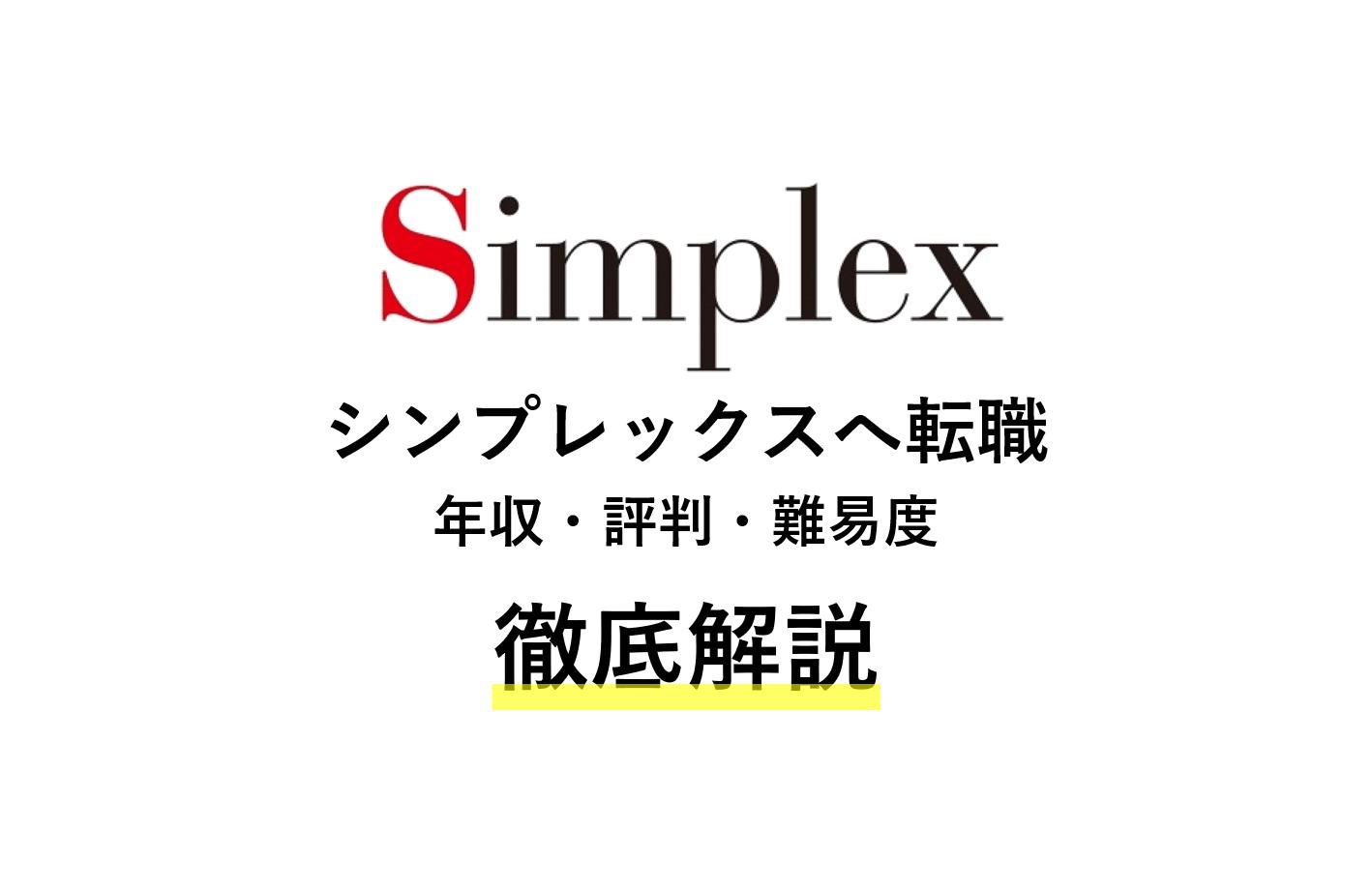 シンプレックスに転職!年収・評判・難易度を解説