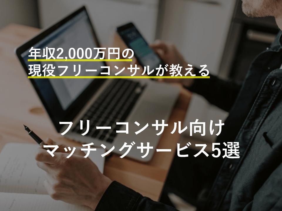 【厳選】フリーコンサル案件マッチング・エージェント5選