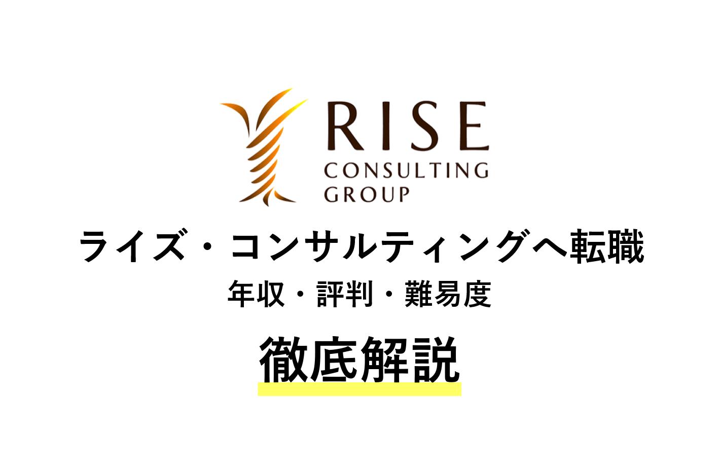 ライズ・コンサルティングに転職!年収・評判・難易度を解説