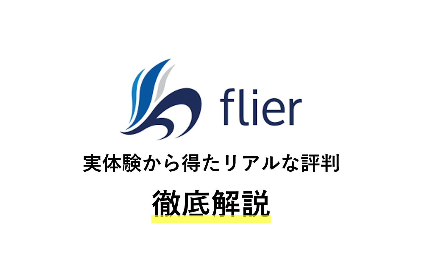 本要約サービスflierのリアルな評判・口コミ【実体験】