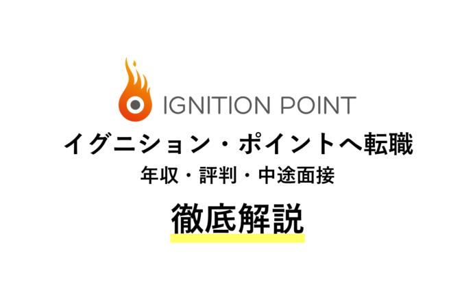 イグニション・ポイントに転職!年収・評判・中途面接を解説