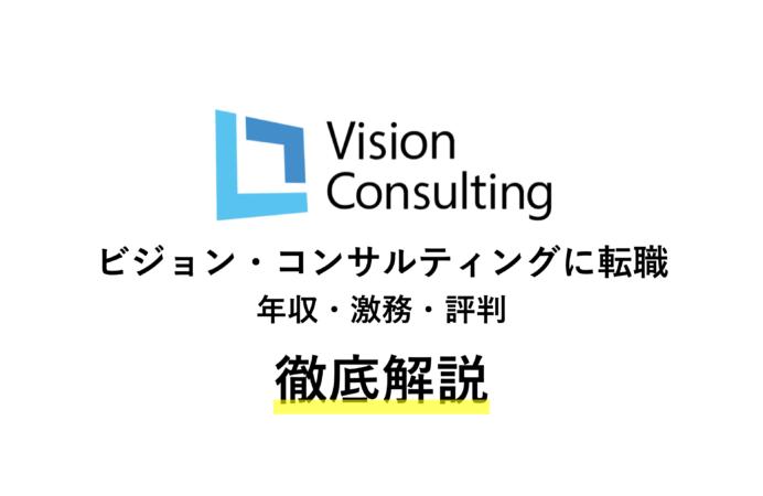 ビジョン・コンサルティングに転職!年収・評判・難易度を解説