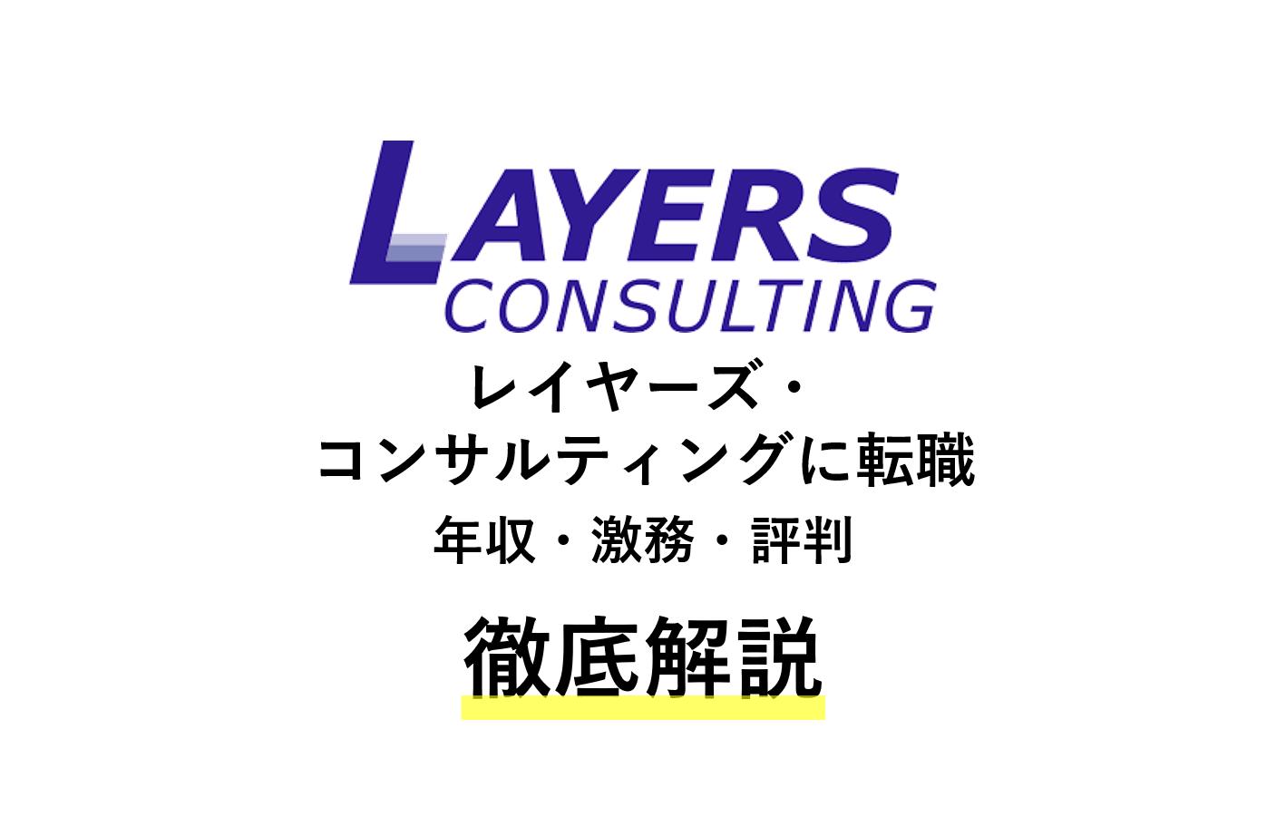 レイヤーズ・コンサルティングに転職!年収・評判・面接を解説